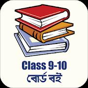 Class 9 10 NCTB Text Book 2018 নবম দশম শ্রেণীর বই
