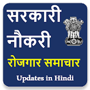 Sarkari Naukri & Rojgar Samachar Updates in Hindi