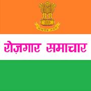 Rojgar Samachar Hindi रोजगार समाचार हिंदी