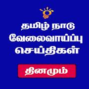 Tamil Nadu Govt Jobs - வேலை வாய்ப்பு